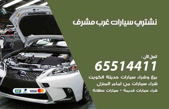 نشتري سيارات غرب مشرف