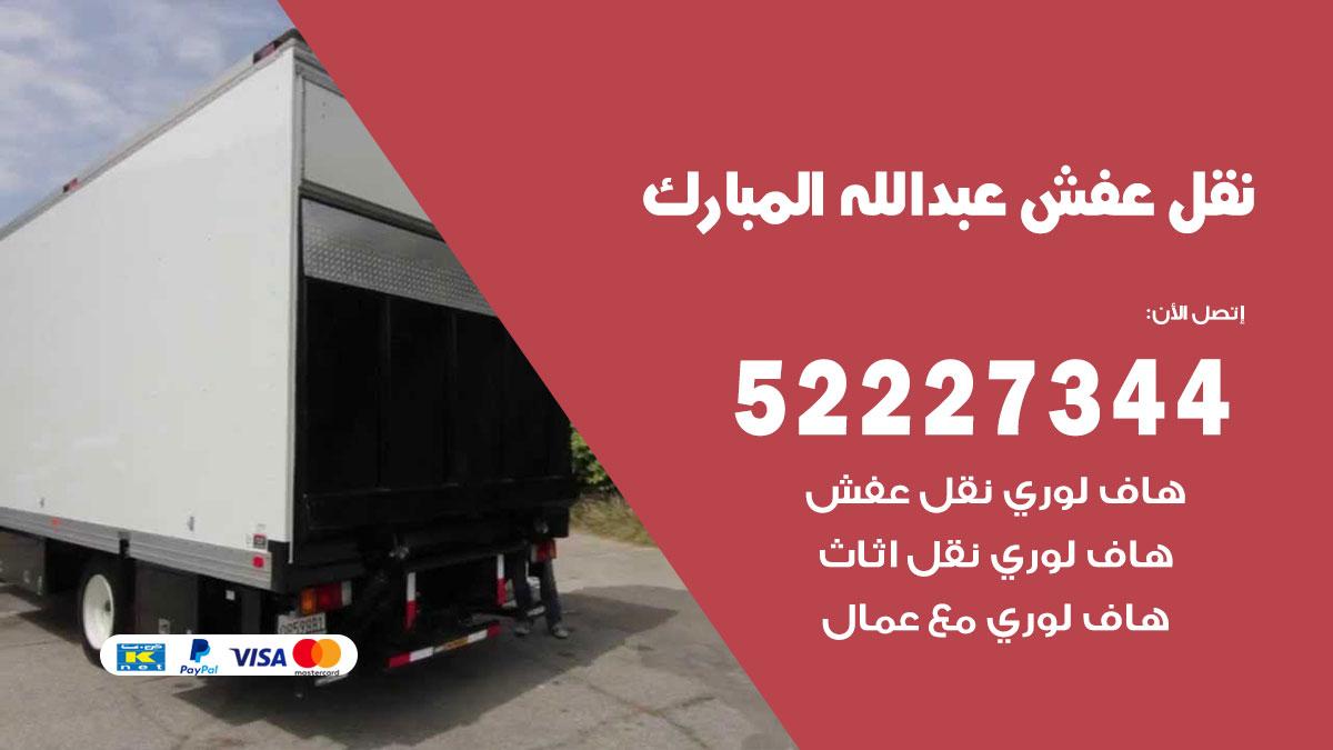 نقل عفش عبد الله المبارك