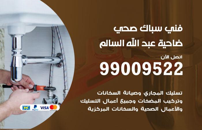 معلم أدوات صحية ضاحية عبدالله السالم