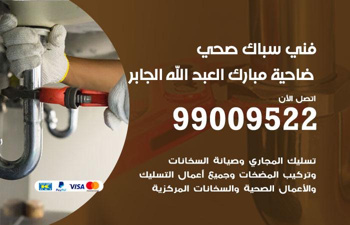 معلم أدوات صحية ضاحية مبارك العبدالله الجابر