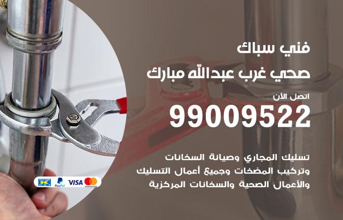 معلم أدوات صحية غرب عبدالله مبارك
