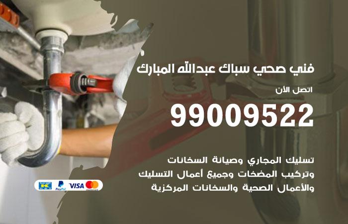 معلم أدوات صحية عبدالله مبارك