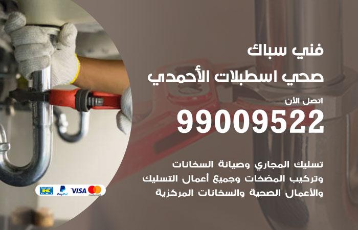 معلم أدوات صحية اسطبلات الأحمدي