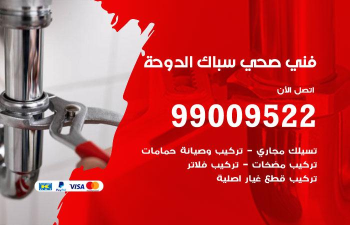 معلم أدوات صحية الدوحة