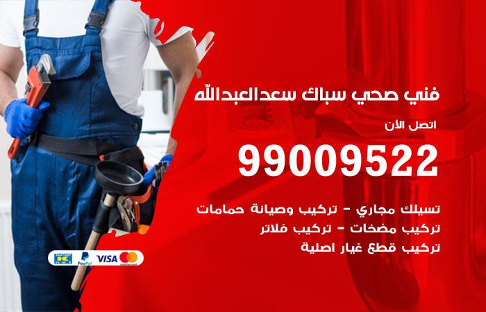 معلم أدوات صحية سعد العبدالله