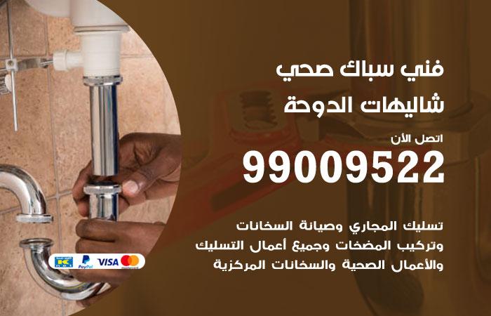 معلم أدوات صحية شاليهات الدوحة