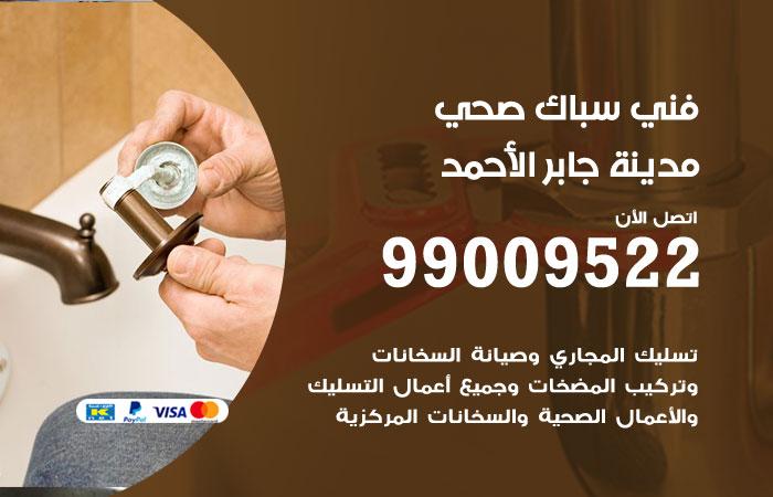معلم أدوات صحية مدينة جابر الأحمد