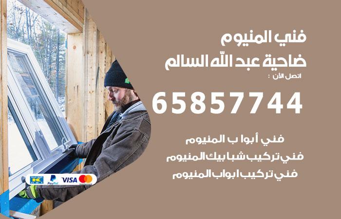 معلم صيانة المنيوم ضاحية عبدالله السالم