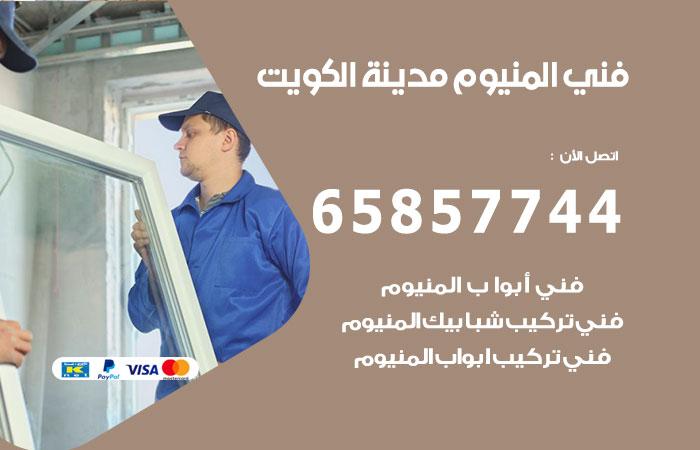 معلم صيانة المنيوم مدينة جابر الأحمد