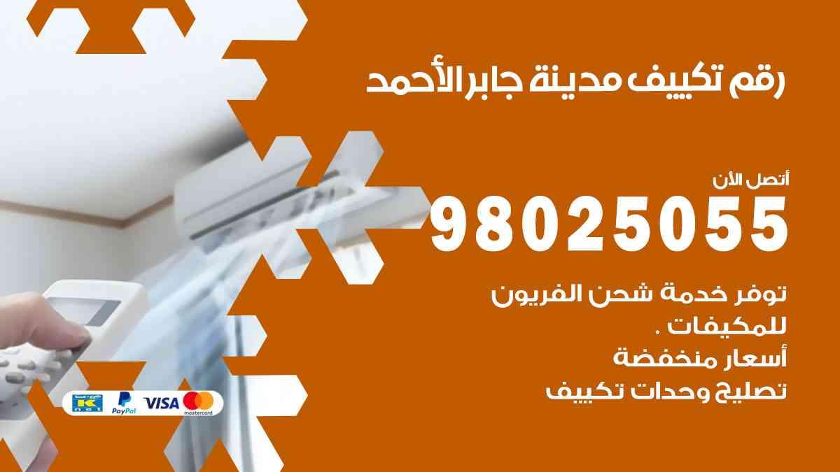 رقم فني تكييف مركزي مدينة جابر الأحمد