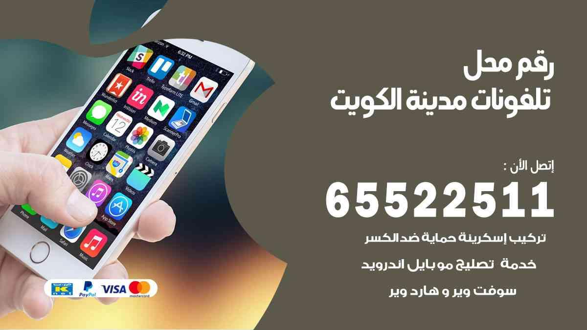 رقم محل تلفونات مدينة الكويت