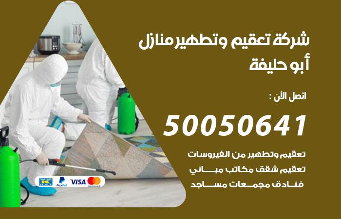 شركة تعقيم منازل أبو حليفة