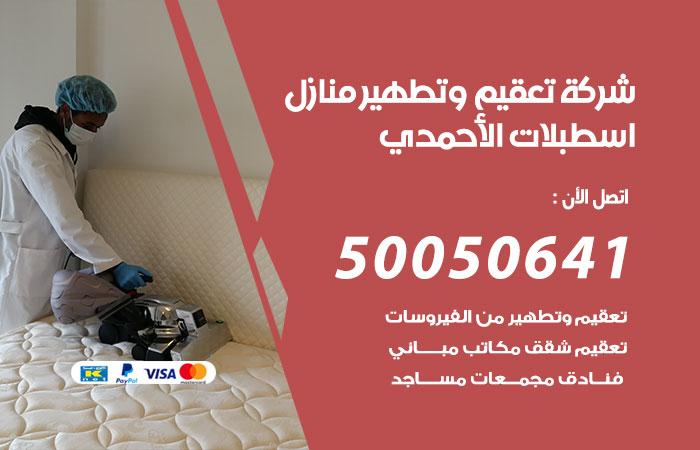 شركة تعقيم منازل اسطبلات الأحمدي