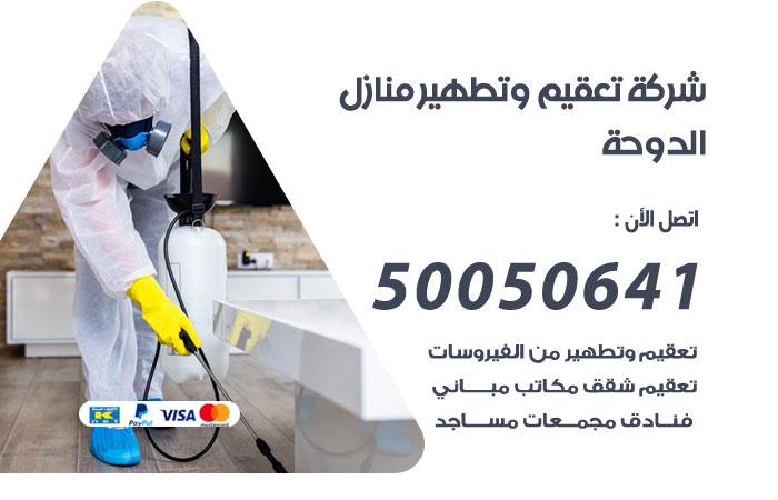 شركة تعقيم منازل الدوحة