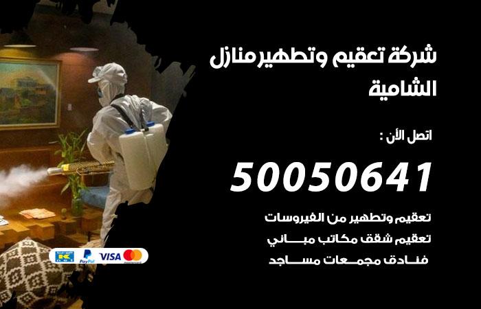 شركة تعقيم منازل الشامية