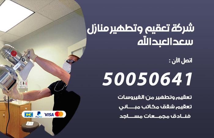 شركة تعقيم منازل سعدالعبدالله