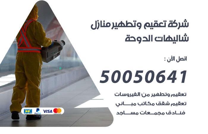 شركة تعقيم منازل شاليهات الدوحة