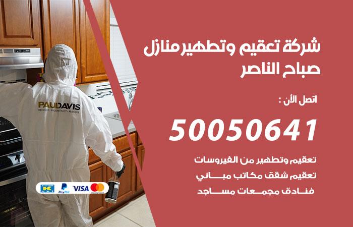 شركة تعقيم منازل صباح الناصر