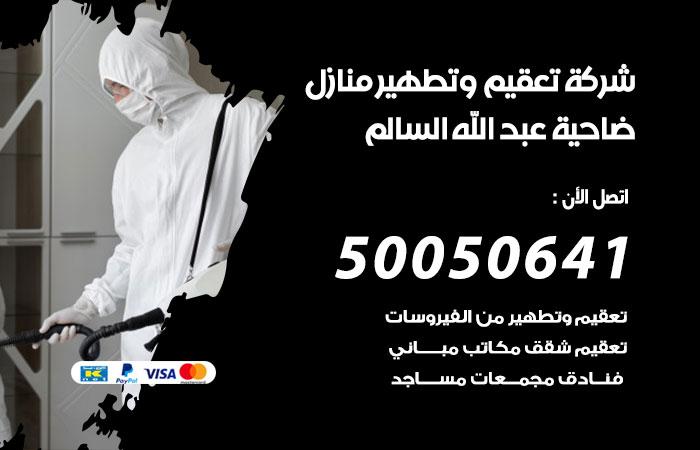 شركة تعقيم منازل ضاحية عبد الله السالم