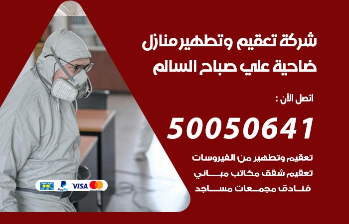 شركة تعقيم منازل ضاحية علي صباح السالم