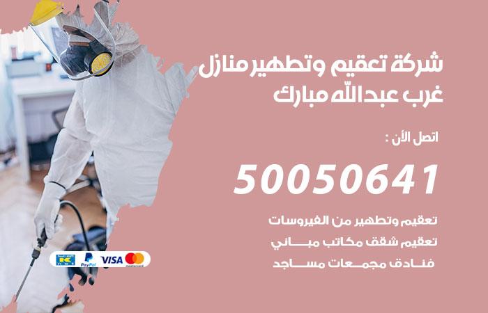 شركة تعقيم منازل غرب عبدالله مبارك