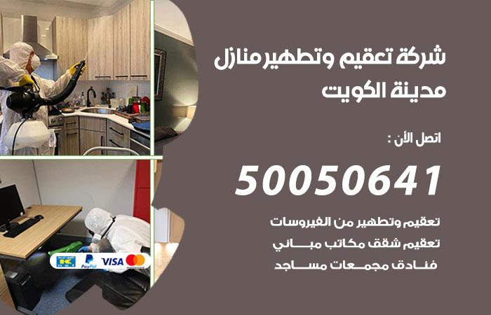 شركة تعقيم منازل مدينة الكويت