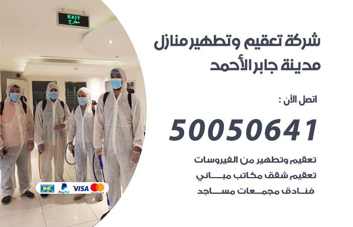 شركة تعقيم منازل مدينة جابر الأحمد