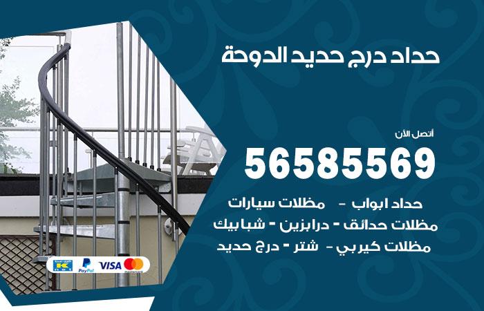 فني حداد درج حديد الدوحة