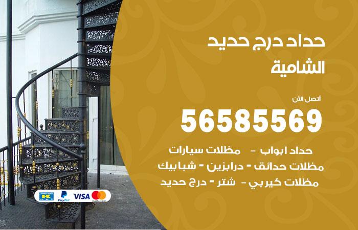 فني حداد درج حديد الشامية