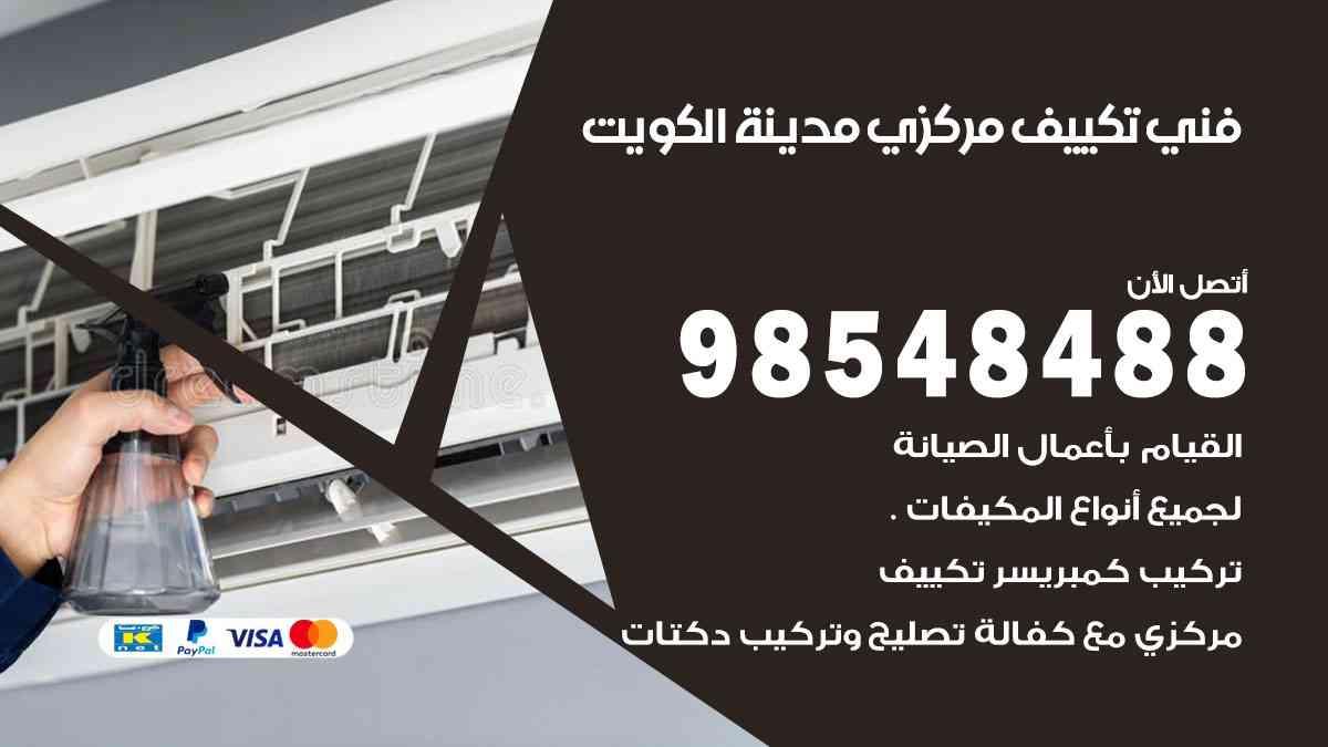 فني صيانة تكييف مركزي مدينة جابر الأحمد