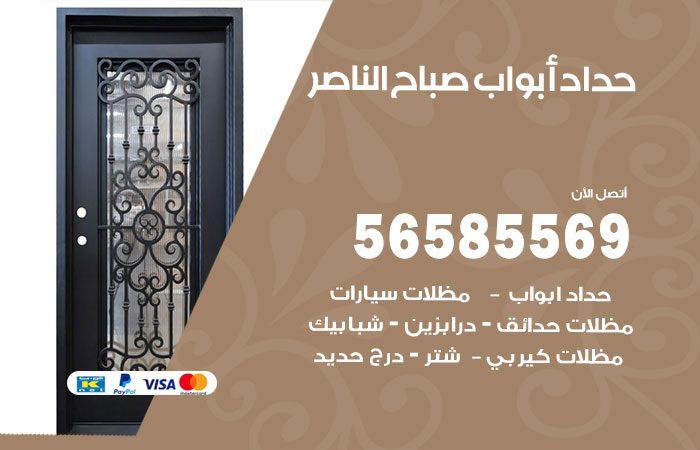 معلم حداد أبواب صباح الناصر