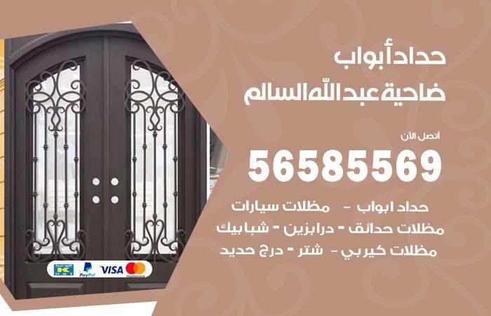 معلم حداد أبواب ضاحية عبدالله السالم