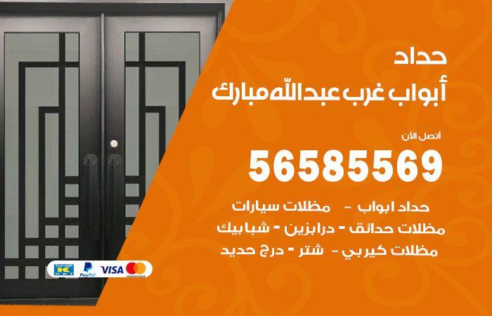 معلم حداد أبواب غرب عبدالله مبارك