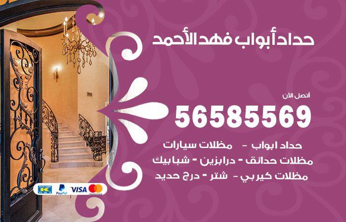 معلم حداد أبواب فهد الأحمد