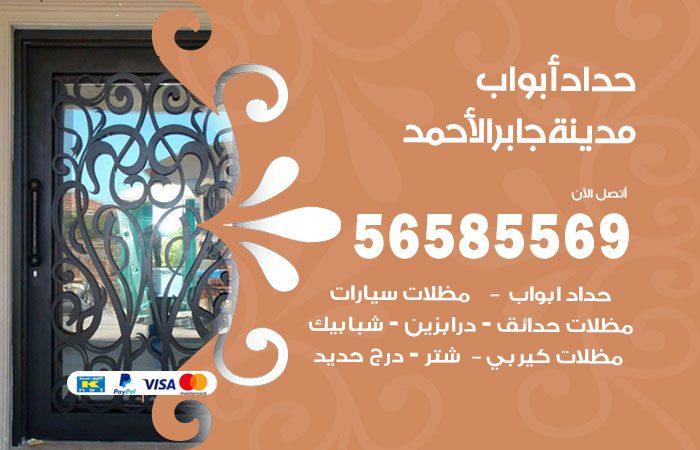 معلم حداد أبواب مدينة جابر الأحمد