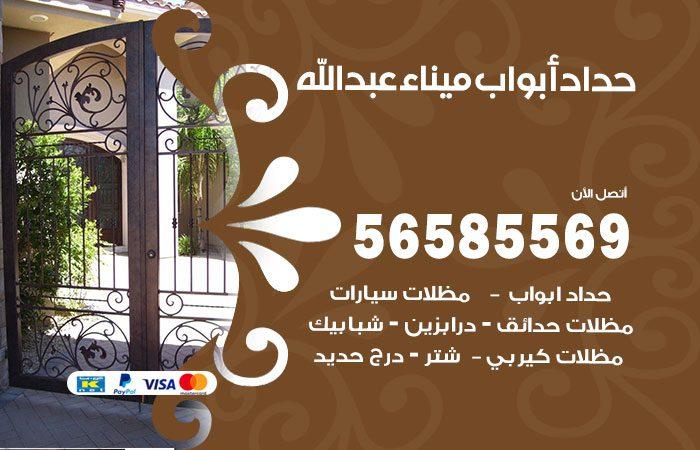 معلم حداد أبواب ميناء عبدالله