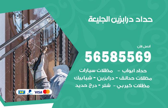 معلم حداد درابزين الجليعة
