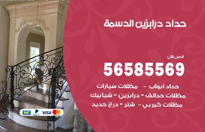 معلم حداد درابزين الدسمة