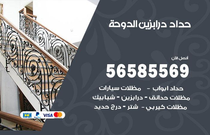 معلم حداد درابزين الدوحة