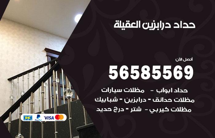 معلم حداد درابزين العقيلة