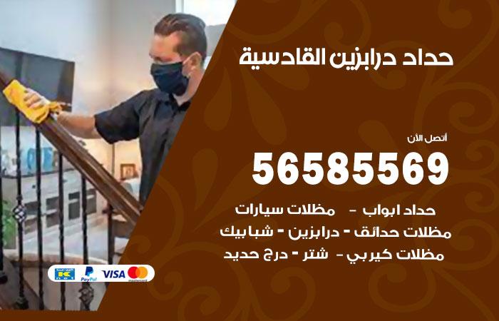 معلم حداد درابزين القادسية