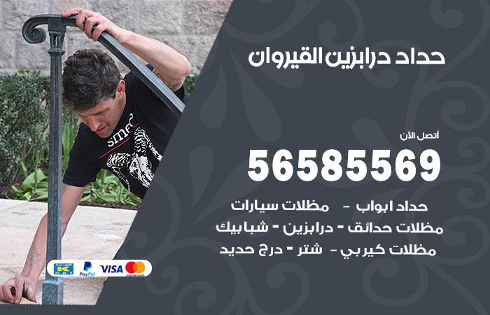 معلم حداد درابزين القيروان