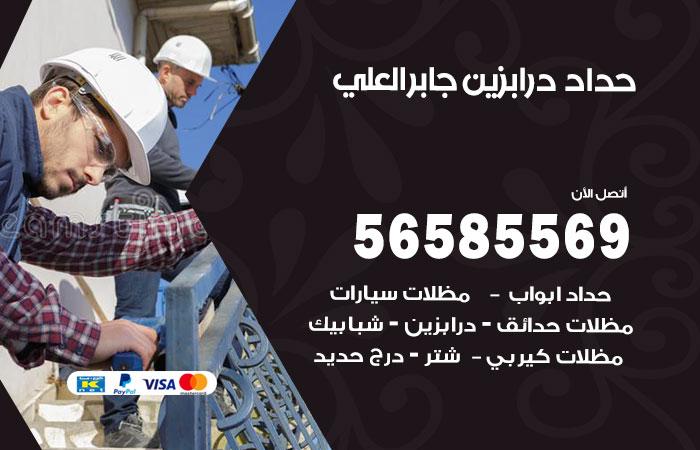 معلم حداد درابزين جابر العلي