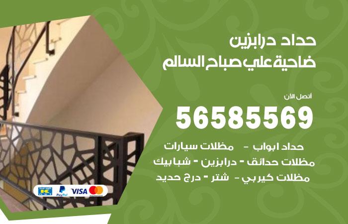 معلم حداد درابزين ضاحية علي صباح السالم