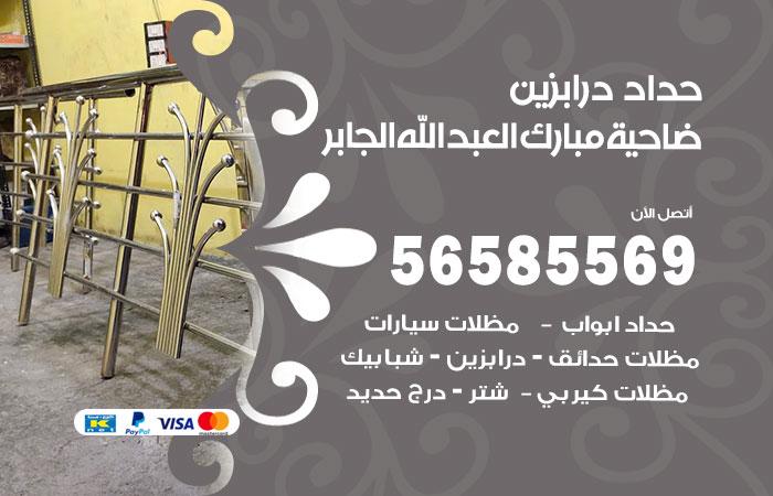 معلم حداد درابزين ضاحية مبارك العبدالله الجابر