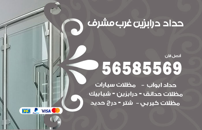 معلم حداد درابزين غرب مشرف
