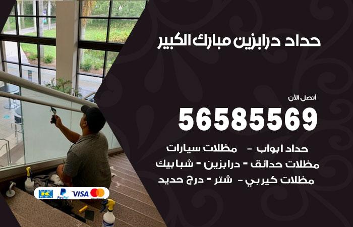 معلم حداد درابزين مبارك الكبير