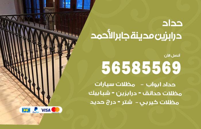 معلم حداد درابزين مدينة جابر الأحمد