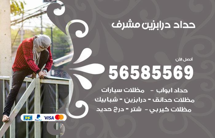 معلم حداد درابزين مشرف