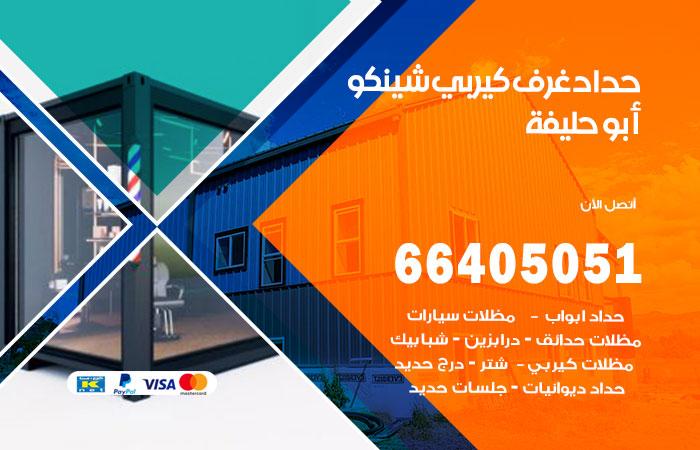 معلم حداد غرف شينكو أبو حليفة